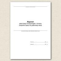 Журнал регистрации инструктажей по охране труда на рабочем месте, 50л А4