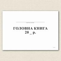Главная книга А4, офсет, 48л.