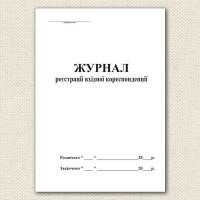 Журнал входящей корреспонденции А4, 50л.