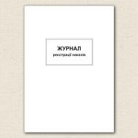 Журнал регистрации приказов А4, 50л.