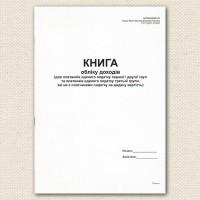 Книга учета доходов (для плат. единого налога 1 и 2 гр. и 3 гр., которые не являются плательщиками НДС) 2015