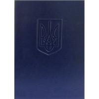 Папка с гербом Украины А4, винил, синяя